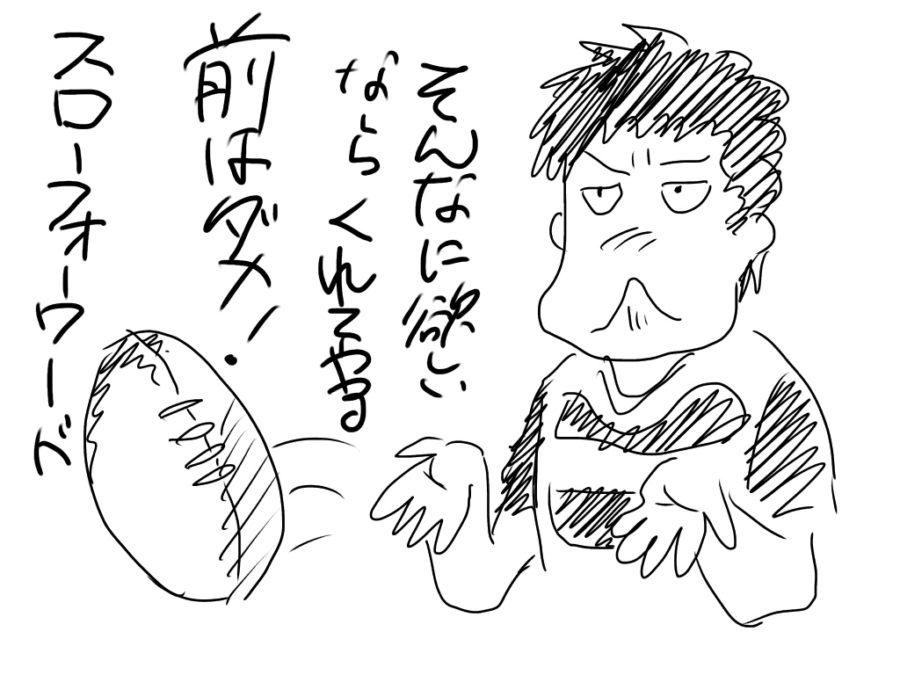ノットリリースザボール!転んだらボールを返そう/立ってないプレイヤーは路傍の石な話