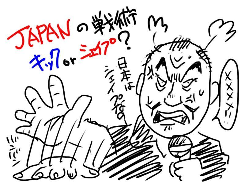 日本代表のラグビーは、キッキングかシェイプか?/答えは2019年?な話