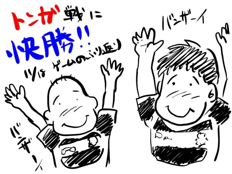 2017/11/18日本代表vs.トンガ戦は日本代表の快勝!/良かった点、悪かった点