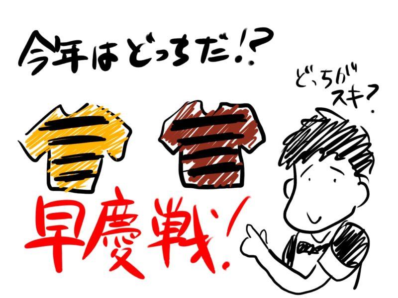 大学ラグビー・11/23(木)は早慶戦だよ!!/伝統の一戦の歴史の話