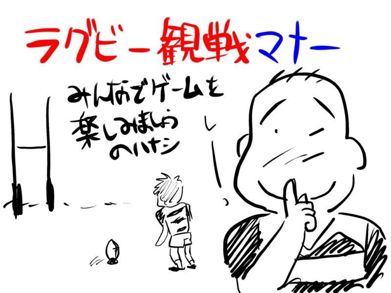 ラグビー漫画を作りたい!/やっぱ魅力を伝えるには漫画が一番なんじゃないか?な話