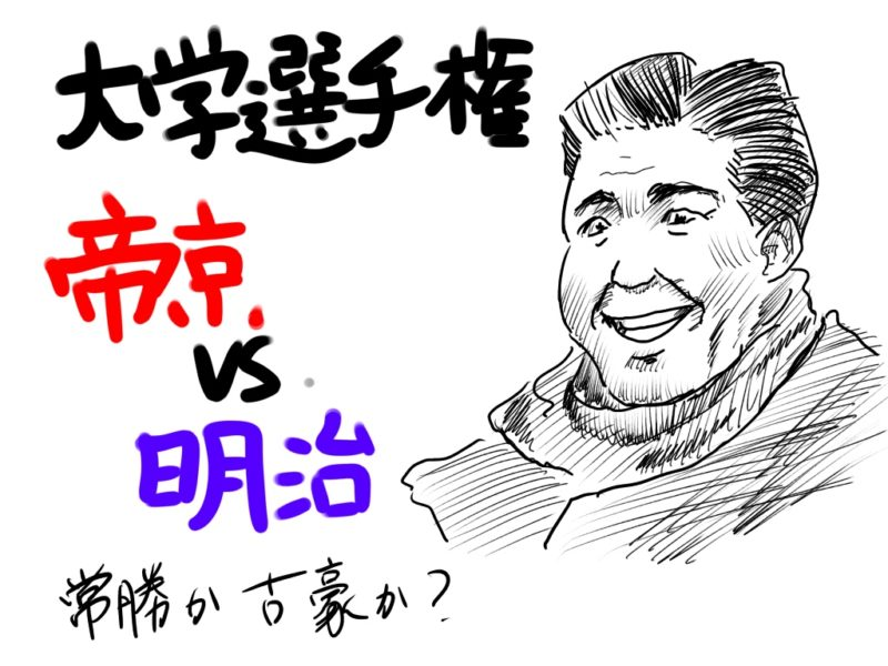 ラグビー大学選手権の決勝は帝京vs.明治!/決戦は1月7日