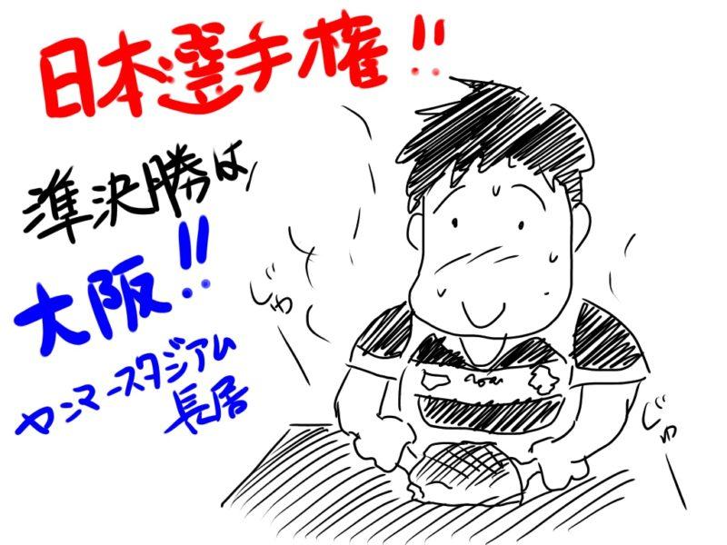 ラグビー日本選手権はじまる!/大阪でラグビー観戦したいです!な話