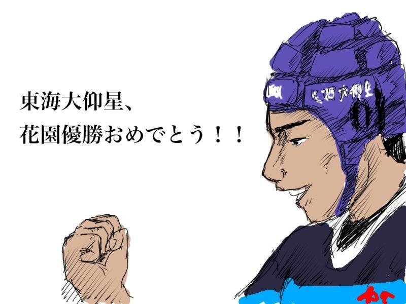 ラグビー花園は大阪決戦!/名門vs挑戦者の行方は?の話