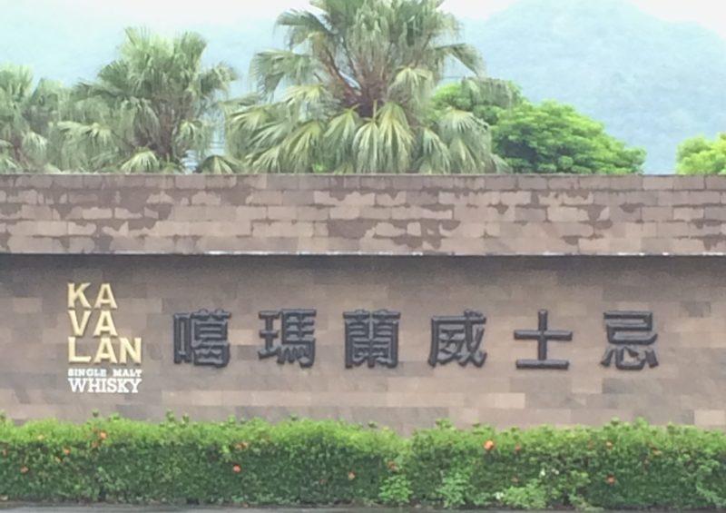 台湾のウイスキー、KAVALANの工場を訪れた話