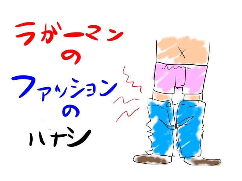 ラガーマンの生態/ファッション編