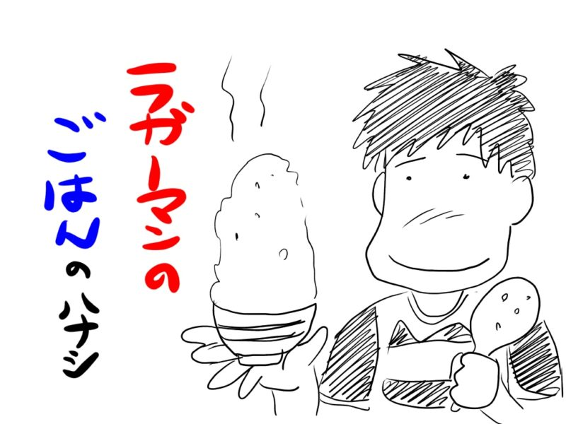 ラガーマンの生態/ごはん編