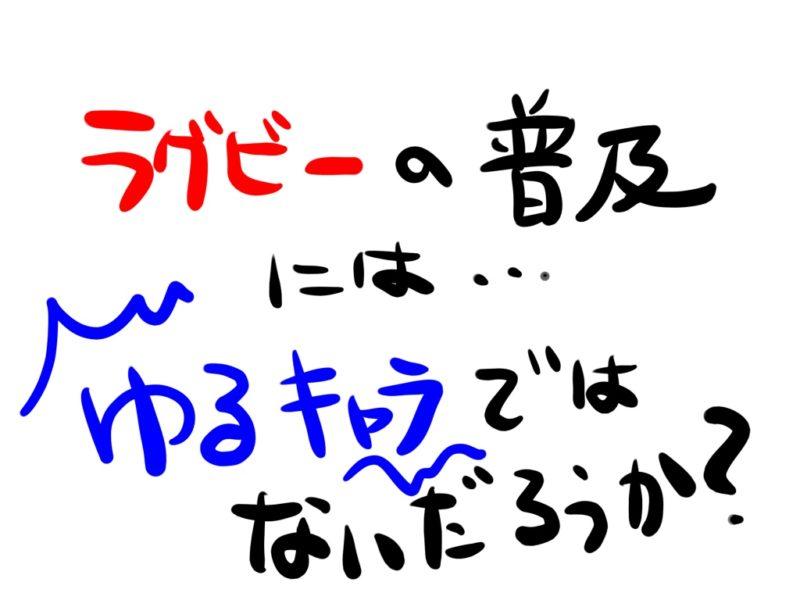 ラガーマンの生態/恋愛事情編