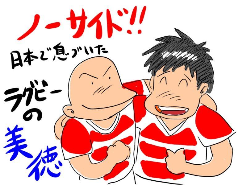 ノーサイドの精神/日本で息づいたラグビー文化の話