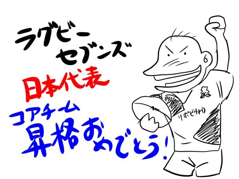 男子セブンズ日本代表がコアチーム昇格/香港セブンズの話