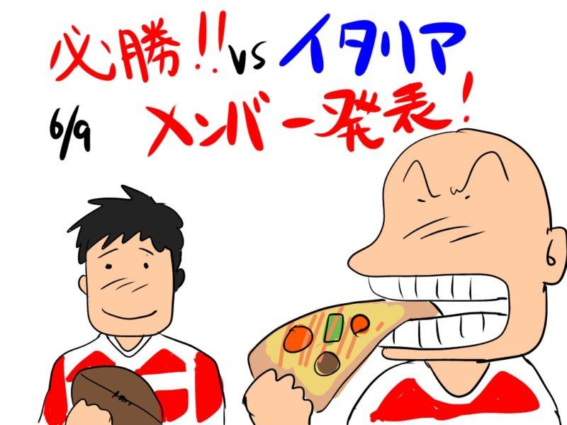 【日本代表】6/9は初戦イタリア戦/イタリアのラグビーとは?【ウインドウマンス】