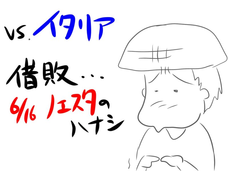 【惜敗…】6/16のラグビー日本代表対イタリア代表戦は敗北!