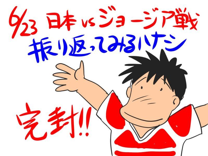 【快勝!】日本代表対ジョージア戦を振り返ってみる話