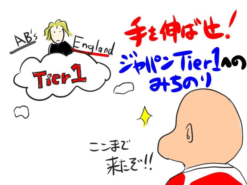 【手に】ラグビージャパンのTier1入りを考えてみる話【届く?】
