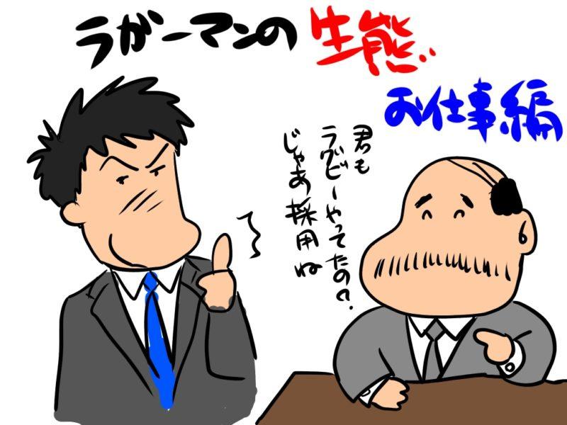 ラガーマンの生態/お仕事編