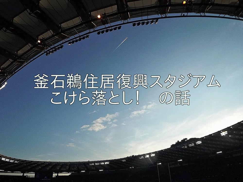 【RWC2019】釜石鵜住居復興スタジアムこけら落とし!!の話