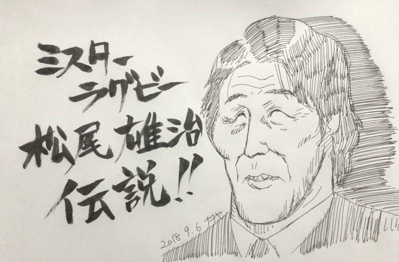 【レジェンド】ミスターラグビー松尾雄治選手の伝説を集めてみた!【爆笑】