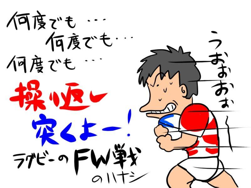 【ガツガツ!】ラグビーの魅力/フォワード戦の話