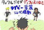 【ラガーマンの生態】キックの蹴れないラガーマン