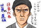 日本代表対AB's戦/本番までの課題感を考えてみる話