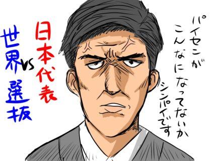 10/26 ラグビー日本代表対世界選抜戦の行方/観戦記