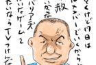 【聖地激突!】ラグビー日本対イングランド/@トゥイッケナム 11/17