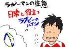 辛勝!?ラグビー日本代表対ロシア代表を振り返る話