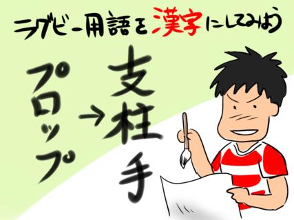 【ラグビーネタ】ラグビー用語を漢字にしてみよう!の話