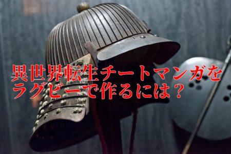 【ラグビーネタ】異世界転生チート系ラグビー漫画はどうか?