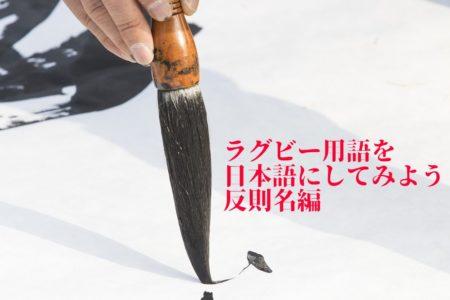 【ラグビーネタ】ラグビー用語を漢字にしてみよう!の話/反則名編