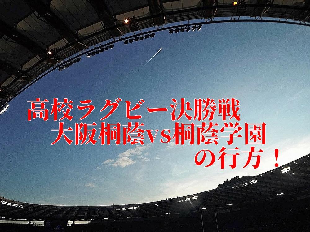 花園は1/7決勝。桐蔭対決、勝ったのは!?