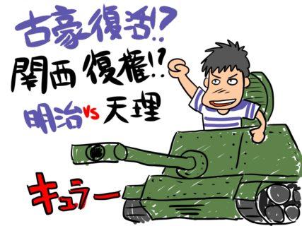 大学選手権は明治大学vs天理大学!@秩父宮ラグビー場/1/12