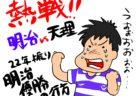 サンウルブズ4季目始動!/WCイヤーの新体制の話