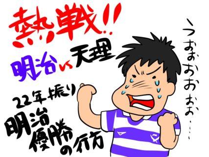 明治が22季ぶりの日本一に!/大学選手権の激闘の話@秩父宮1/12