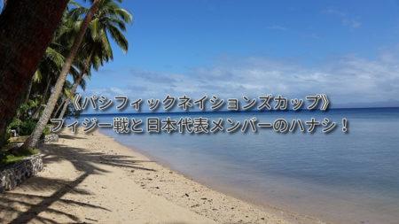【PNC】ラグビー日本代表31名が選出!【サバイバル】